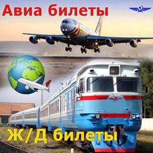Авиа- и ж/д билеты Нижних Сергов