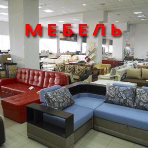 Магазины мебели Нижних Сергов