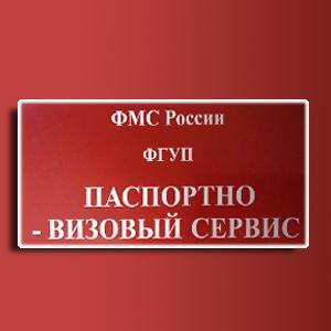 Паспортно-визовые службы Нижних Сергов
