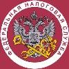 Налоговые инспекции, службы в Нижних Сергах