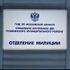 Отделения полиции в Нижних Сергах