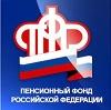 Пенсионные фонды в Нижних Сергах