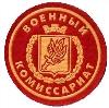 Военкоматы, комиссариаты в Нижних Сергах
