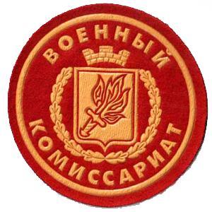 Военкоматы, комиссариаты Нижних Сергов