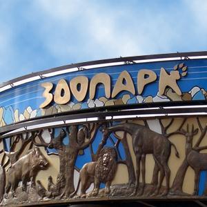 Зоопарки Нижних Сергов